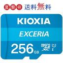[256GB /Class10] KIOXIA キオクシア microSDXCカ