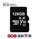 128GB microSDXCカード マイクロSDXC U1 128GB class10