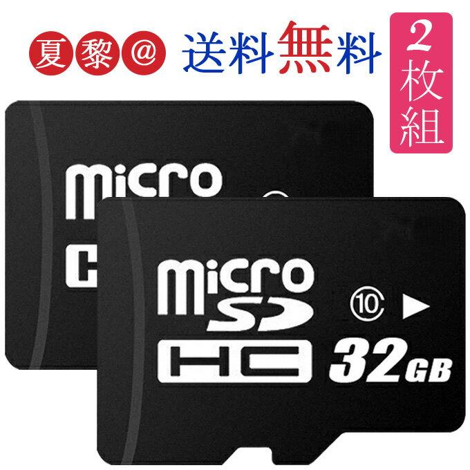 お買い物マラソン限定!ポイント最大10倍●ランキング1位!2枚セット!32GB microSDカード マイクロSD microSDHC 32GB CLASS10 簡易包装バルク品