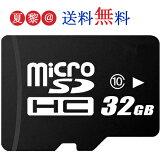 ■9/30 00:00-10/1 23:59!全品ポイント5倍■32GB class10 U1 UHS-I マイクロ sdカード microsdカード 32GB class10 超高速microSD(マイクロSD) 簡易包装バルク品