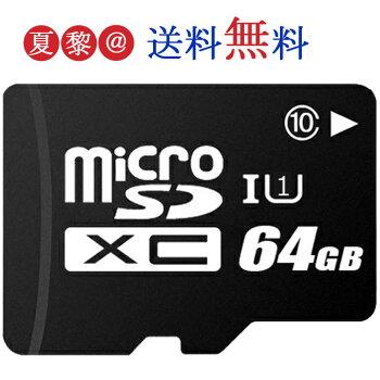 microSDカード64GBClass10MicroSDメモリーカードマイクロsdカードmicroSDXCU1メール便送料無料