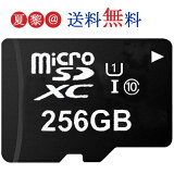 256GB class10 U1 UHS-I マイクロsdカード microsdカード 超高速