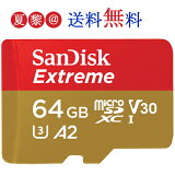 ■9/30 00:00-10/1 23:59!全品ポイント5倍■64GB microSDXCカード マイクロSD SanDisk サンディスク Extreme UHS-I A2 U3 V30 R:160MB/s W:60MB/s SDSQXA2-064G-GN6MN 海外パッケージ品