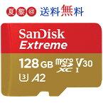 SUPER SALE期間限定!ポイント最大10倍● 128GB microSDXCカード マイクロSD SanDisk サンディスク Extreme UHS-I U3 V30 A2 R:160MB/s W:90MB/s 専用SDアダプター付 海外パッケージ品 SDSQXAF-128G-GN6MA (A2)