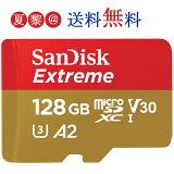 ■9/30 00:00-10/1 23:59!全品ポイント5倍■128GB microSDXCカード マイクロSD SanDisk サンディスク Extreme UHS-I U3 V30 A2 R:160MB/s W:90MB/s 海外パッケージ品 SDSQXA1-128G