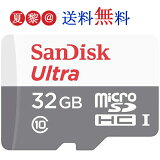 ■9/30 00:00-10/1 23:59!全品ポイント5倍■SanDisk サンディスク microSDカード マイクロSD microSDHC 32GB 80MB/s Ultra UHS-1 CLASS10 海外パッケージ品 SDSQUNS-032G/SDSQUNR-032G