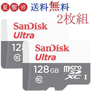 2枚セットmicroSDXC128GBサンディスクSanDiskUHS-I超高速80MB/sU1Class10マイクロsdカード海外パッケージ品