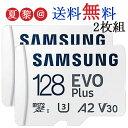 128GB microSDカード マイクロSD Samsun...