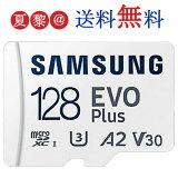 ■9/30 00:00-10/1 23:59!全品ポイント5倍■microSDカード 128GB マイクロSD Samsung サムスン Plus Class10 UHS-1 U3 R:100MB/s 4K 海外リテール ◆Nintendo Switch ニンテンドースイッチ推奨