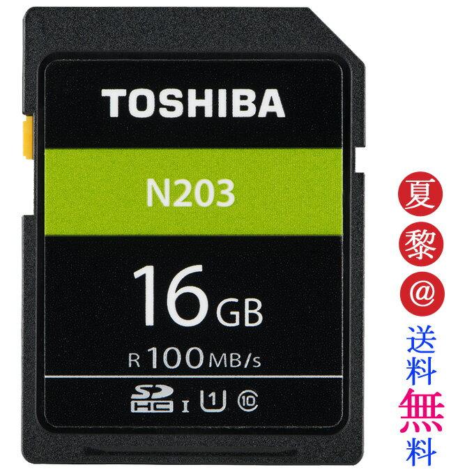 送料無料 SDHC カード 東芝 16GB class10 クラス10 UHS-I SDカード UHS-1対応 読取最大40MB/s バルク品
