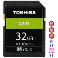 SDカード東芝32GB100MB/sclass10N203[高速大容量カメラ用記録用]TOSHIBA東芝SDHCカードClass10UHS-I海外リテール