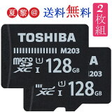 2セット 新型 128GB microSDXCカード マイクロSD TOSHIBA 東芝 EXCERIA M203 CLASS10 UHS-I R:100MB/s 海外リテール ◆メ Nintendo Switch Newニンテンドー3DS推奨