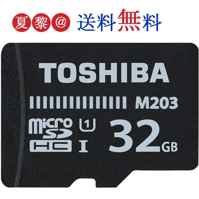 お買い物マラソン限定!ポイント最大10倍●32GB microSDカード 東芝 Class10 Toshiba マイクロsdカード 32gb microSDHCカード UHS-1対応 海外パッケージ THN-M203K0320EA