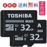 2セット! microSDカード 32GB マイクロSD microSDHC Toshiba 東芝 UHS-I 超高速100MB/s 海外パッケージ品 メール便送料無料