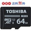 microSDXCカード 東芝 64GB UHS-I 対応 100MB毎秒 CLASS10 高速 通信 microSD カード THN-M203K0640C4 海外パッケージメール便送料無料