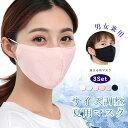 マスク 洗えるマスク 冷感 マスク 洗える サイズ調整可 通気性が良い 吸汗速乾 通気性 3枚セット 男女兼用