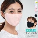 マスク 洗えるマスク 冷感マスク 洗えるマスク サイズ調整可 繰り返し使える 吸汗速乾 マスク 通気性が良い 男女兼用