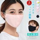 冷感マスク 夏マスク 5枚セット 洗えるマスク サイズ調整可 繰り返し使える 小物 吸汗速乾 通気性 男女兼用