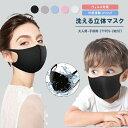 冷感マスク 夏用マスク 2枚セット マスク 冷感接触 大人用 子供用 洗えるマスク 繰り返し使える 小物 吸汗速乾 通気性