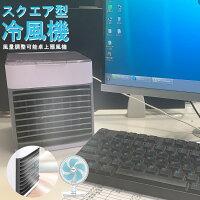 卓上コンパクト 冷風機 扇風機 静音性 角度調節可能 扇風機 角度調整可能 風量調整可能 生活家電