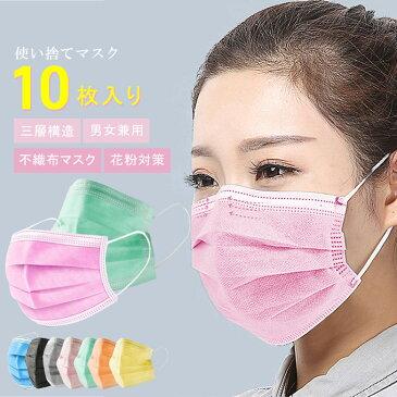 10枚入り 使い捨てマスク ウィルス 花粉症対策 三層構造 不織布マスク 男女兼用 送料無料【5月1日より発送予定】