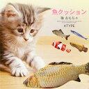 キャットおもちゃ 魚クッション 猫 おもちゃ ネコ ワンちゃん 小物 玩具