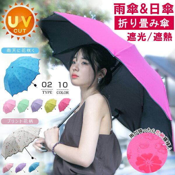 傘折りたたみ傘日傘UVカット日よけ雨晴れ兼用遮光軽量傘折り畳み傘携帯用アンブレラ花柄5色濡れると花びらの模様が浮き出る kare