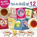 【当店楽天人気No.1】カレル紅茶便 ティーバッグ12p 4
