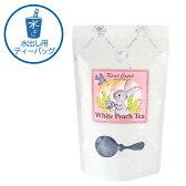 水出し紅茶(ポット用ティーバッグ8p入り) ホワイトピーチティー2016