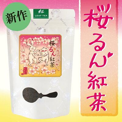 桜るん紅茶
