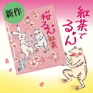 桜るん紅茶 手土産に最適ティーバック