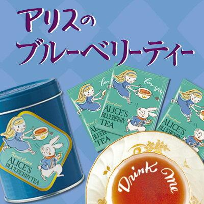 アリスのブルーベリーティー缶入りと5個入りティーバック