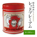 【 レッドプレミアム 】缶 リーフ40g