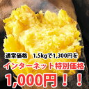 まずはお試し!JA種子屋久 安納紅1.5kg