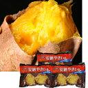 【種子島産】【安納芋】【芋】安納やきいも 500g×3(冷凍焼き芋)
