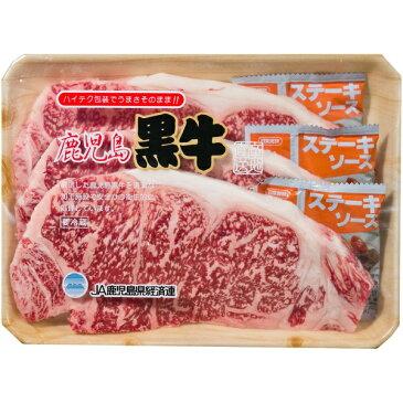 【肉】【ギフト】鹿児島黒牛サーロインステーキ3枚【楽ギフ_のし】【楽ギフ_のし宛書】
