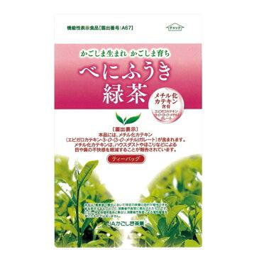 【機能性表示食品】【べにふうき】【鹿児島】【お茶】べにふうき緑茶 ティーバッグ