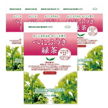 【機能性表示食品】【べにふうき】【鹿児島】【お茶】べにふうき緑茶 ティーバッグ 5本セット