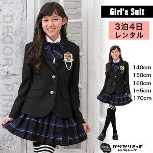 316bd7e8a313a 卒業式 140 スーツ女の子 キッズフォーマル 通販・価格比較 - 価格.com