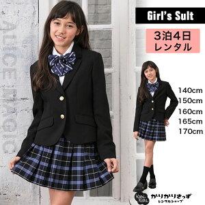 a21da8c7c0a68 卒業式 女の子 スーツ 160cmの通販・価格比較 - 価格.com