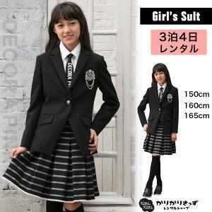 135cfb5046f 150cm スーツ 卒業式 女の子の通販・価格比較 - 価格.com