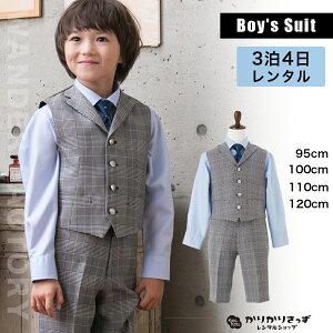 fcd83d36a1575 男の子(男児) ベスト 発表会|その他のキッズファッション 通販・価格 ...