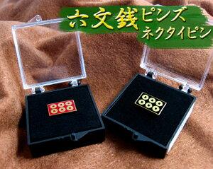 六文銭ピンズ/ネクタイピン