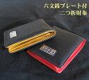 六文銭プレート付二つ折財布