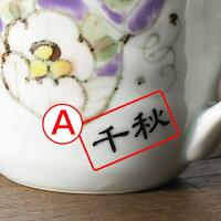 【名入れギフト】【還暦祝いや両親へのプレゼントに】有田焼名入れマグカップ花六瓢(はなむびょう)