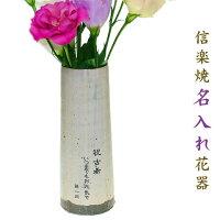 信楽焼名入れ花器モノトーン