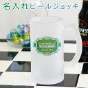 名入れ ビアジョッキ ビールグラス 父の日 誕生日プレゼント 記念日のプレゼント 名入れビアジョッキ オリジナルプリント グリーンラベル 送料無料