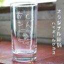 【送料無料】【名入れギフト・オリジナルグラス】オリジナル彫刻 ハイボールグラス365ml