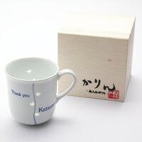 【送料無料】【名入れギフト・記念日や誕生日プレゼント】有田焼名入れマグカップ水晶彫ハートラインコーヒーカップ