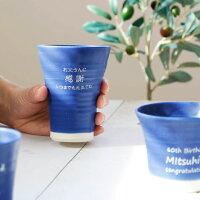 インディゴカラー3種類から選べる名入れカップ